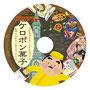 DVD「ケロンズのあそびまショー」レーベルデザイン