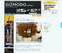 <br><h2>Gizmodo Japan(ギズモード・ジャパン) /http:// www.gizmodo.jp/</h2>