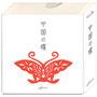 『中国の蝶』(エクスプランテ)