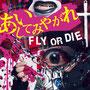 マキタスポーツ presents Fly or Die 「あいしてみやがれ」ジャケット