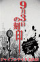 ジャイアンナイト JAPAN「9月3日の封印」フライヤーデザイン