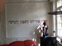 Hebräischer WandSchriftzug