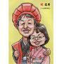 還暦のお祝いは花木マロンのカリカチュア似顔絵がおススメです。
