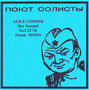Hey Stoopid - Russia - 3rd version - blue - Front