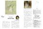 ⑭ 2014.10 和紙生産の問題