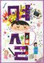 あたしの名前 「ミョンシル」 キム・ミョンシル 東京朝鮮第五初中級学校