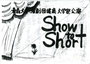 「SHOW TO SHORT」チラシ表
