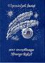 Srebrny i biały cienkopis z akcentami brokatu na niebieskim kartonie