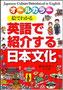 英語で紹介する日本文化