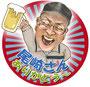 管理人尾崎さん:乾杯