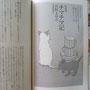 「小説現代 3月号」2011年4月22日挿絵のお仕事一回目 (其の一)小説に登場する仔猫の兄弟の後ろ姿。