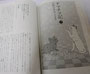 「小説現代 1月号」2011年12月22日 挿絵のお仕事七回目(其の一)  フワフワの鰹節って猫の大好物〜ですよね。
