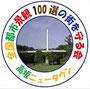 全国都市景観100選の街を守る会