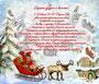 Новогодняя открытка, рассылка поздравлений коллегам