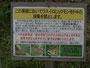 ハチ高原で採集禁止を訴える看板