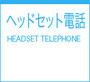 ヘッドセット電話