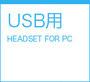 USB用ヘッドセット