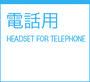 電話用ヘッドセット
