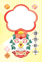 2017年酉年完成年賀状無料テンプレート(ヒヨコ「だーれだ?」謹賀新年)写真フレーム年賀状