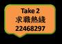 Take 2求職熱綫:22468297