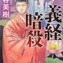 平谷美樹著「義経暗殺」(双葉社)文庫装画 デザイン:泉沢光雄
