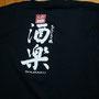 「きのもと居酒屋 酒楽」さんのデザインとスタッフTシャツのオーダーを頂きました。 酒楽さんはJR熊野市駅前にて7/24オープンです♪
