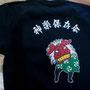 お祭りモードが続きます。 木本祭りの新出町神楽保存会から追加オーダーして頂いたプリントTシャツです。 「神楽」可愛いです♪