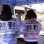 熊野商工会議所さんからいただいたオーダーです。背中に熊野ブランドと会議所マークをフルカラーであしらいました。