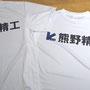 新年恒例「熊野駅伝」チームT。こちらは地元企業の自動車部品メーカー「熊野精工」さん。