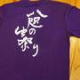 本宮町にて開催されている「八咫の火祭り」。今年もスタッフ&踊り子さんのTシャツをオーダーいただきました。今回は紫のドライメッシュに白文字です。/太鼓・踊り・花火と勇壮で見ごたえ十分なお祭りです。お近くの方はぜひ!