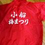熊野市紀和町小船の小船梅林で開催される「小船梅祭り」のスタッフジャンパーのオーダーを頂きました。 梅祭りは今年で30回目を迎えられたということで記念すべき節目の年となりました。 たくさんのステージイベントや各種物産販売等が行われるようですよ。