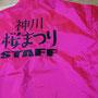 """熊野市神川町で開催の「神川 桜まつり」のスタッフブルゾンを製作しました。 桜にちなみ蛍光ピンクのブルゾンがいい感じです♪  七色ダムから会場周辺にかけ、1,500本の桜が咲くこのイベントは日本で唯一『那智黒石』を産出する""""那智黒石の里""""としてPRを行うため、昭和63年から始まった手作りのイベントです。"""