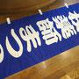 熊野市紀和町にある頭痛の神様として知られる楊枝薬師堂。 今回、年1度の大祭「楊枝薬師まつり」にあわせ、ノボリ旗の注文を頂きました。 紫紺に白文字のシンプルなノボリ旗にしあがっています。