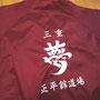 熊野剣道の第一人者で戦前から警視庁で剣道を修行し天覧試合にまで出た剣道家「奥川金十郎」氏が開設した道場「三重正平館道場」 この度ブルゾンのご注文を頂きました。 「夢」の字をアレンジした文字がとても斬新ですね♪