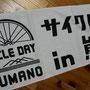 第2回サイクルデイin熊野。 今回スポーツタオルのオーダーを頂き昨日なんとかギリ納品できました。 今日は天気も良かったですし、早春の赤木城跡を駆け抜けるタイムトライアルきっと迫力あったんでしょうね♪