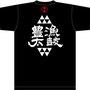 紀州路最大の太鼓フェス「響鼓in熊野」にも出演いただいている「南島豊漁太鼓」様のTシャツです。