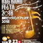 Nagamachi Big Band Festa 2016 チラシ&ポスター(Nagamachi Big Band Festa実行委員会様)