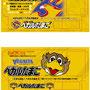 株式会社フクベイフーズ様 ベガルたまごパッケージデザイン(2007〜)