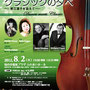 ダンスとクラシックの夕べチラシ(仙台・杜の響きコンサートさま)