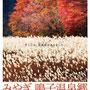 鳴子温泉郷 2018秋ポスター(鳴子温泉郷観光協会様)