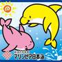 新潟市水族館様 ラベル(2005)