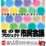 杜の都プロジェクト市民会議 ポスター(杜の都プロジェクトさま)
