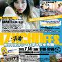 泉中央まつり〜いず・ちゅう祭〜 チラシ&ポスター&ロゴ(泉中央活性化フォーラムさま)