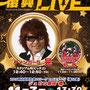 ベガルタ仙台ホームゲーム復興ライブ ポスター(株式会社ベガルタ仙台さま)