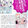 「週刊SPA!」(扶桑社)