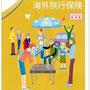パンフレット「JTB海外旅行保険」(JI保険)