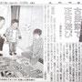 昨日、大阪日日新聞に先週の取り組みの様子の記事が掲載されました。