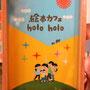 今回の収録はお馴染み、大阪灘波「絵本カフェholo holo」さんで行いました。