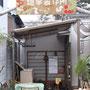 築90年の古民家の入り口には「道草製作所」の手作り看板が、、。