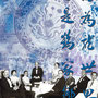 """""""East Meets West"""", digital collage, 2001. Although my parents and grandparents were educated in English and could not read Chinese, we were still a Chinese family and largely maintained our customs, traditions and dialect."""